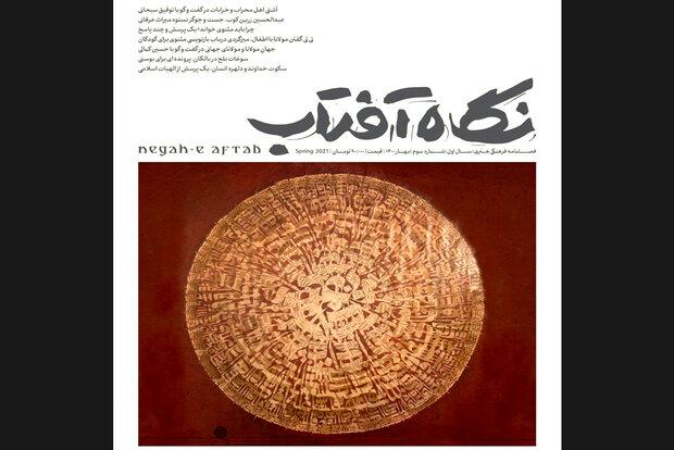 سومین فصلنامه «نگاه آفتاب» منتشر شد