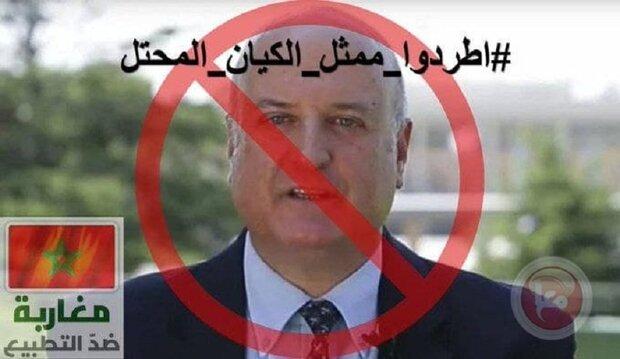 الشعب المغربي بكافة اطيافه يطالب بطرد ممثل الكيان المحتل
