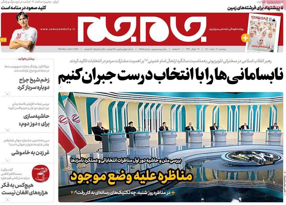 روزنامههای صبح دوشنبه ۱۷ خرداد ۱۴۰۰