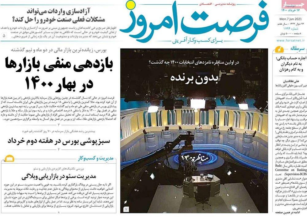 روزنامههای اقتصادی دوشنبه ۱۷ خرداد ۱۴۰۰