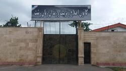 کانون اصلاح و تربیت استان گیلان هم تعطیل شد