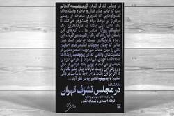 نمایشنامه «در مجلس تشرف تهران» به بازار آمد