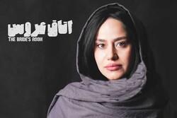 آیه کیانپور به تله تئاتر «اتاق عروس» پیوست