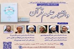 نشست نقد و بررسی کتاب «دانشنامه علوم قرآن» برگزار می شود
