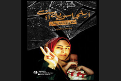 فریادِ زندگی در جنگ/ صدای زنان دردمند سوری در سفرنامه ایرانی