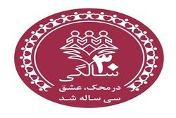 MAHAK Charity unveils new logo on 30th founding anniversary