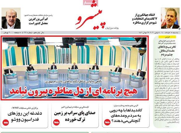 روزنامههای صبح  سهشنبه ۱۸ خرداد ۱۴۰۰