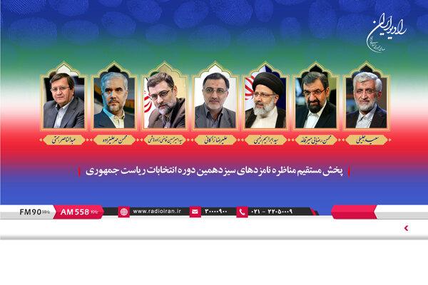 پخش زنده دومین مناظره نامزدهای ریاست جمهوری از رادیو ایران