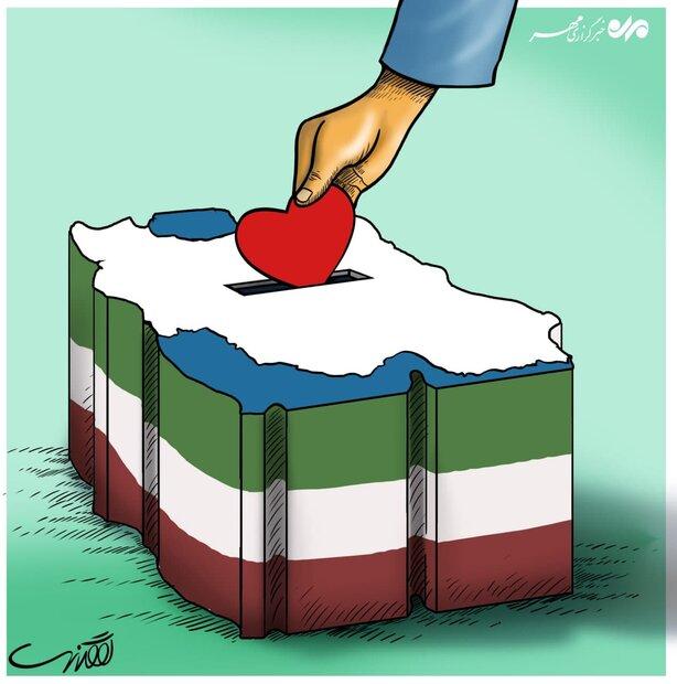 کاریکاتور به عشق کشورم