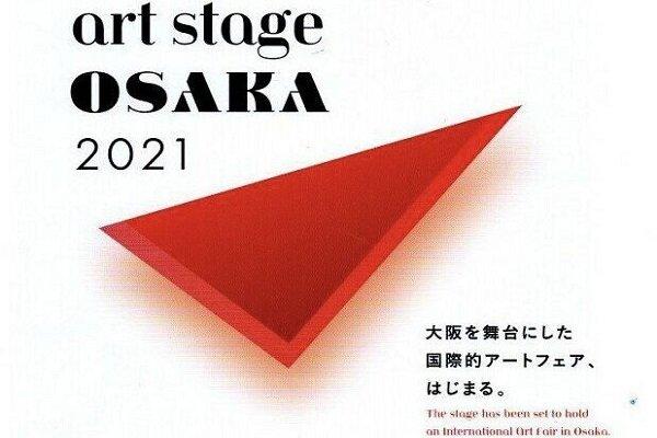 """""""Art Stage OSAKA 2021"""" Fair to held on Jun. 11-13"""