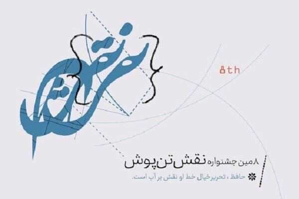 جزییات برگزاری هشتمین جشنواره ملی نقش تن پوش تشریح شد