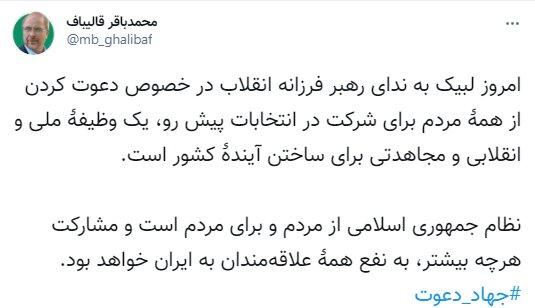 مشارک در انتخابات به نفع همه علاقهمندان به ایران خواهد بود