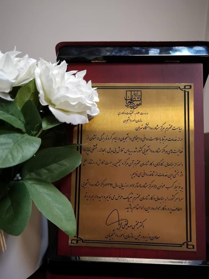 مرکز مشاوره دانشگاه تهران رتبه ممتاز کشوری را کسب کرد