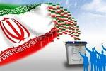 """ایران کے انتخابات """" اسلامیت اور جمہوریت """" کا مظہر ہیں"""