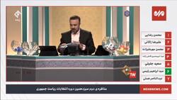 سوالات دوم مناظره دوم انتخابات ۱۴۰۰
