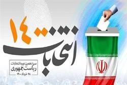 ۹۰ نامزد دیگر از انتخابات شورای شهر یزد انصراف دادند/ کنارهگیری ۳۹۱ نفر تاکنون