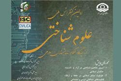کنفرانس علوم شناختی از دیدگاه اندیشمندان اسلامی برگزار می شود
