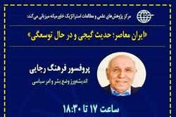 درسگفتار «ایران معاصر؛ حدیث گیجی و در حال توسعگی» برگزار میشوند