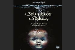 رمان «عمیق و تاریک و خطرناک» منتشر شد/قصه مرموز دختر غرقشده