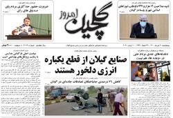 صفحه اول روزنامه های گیلان ۲۰ خرداد ۱۴۰۰
