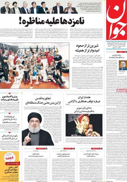 روزنامههای صبح چهارشنبه ۱۹ خرداد ۱۴۰۰