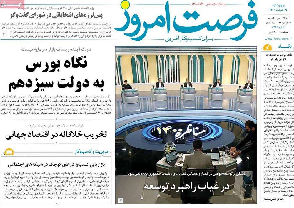 روزنامههای اقتصادی چهارشنبه ۱۹ خرداد ۱۴۰۰