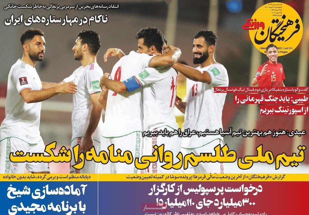 روزنامههای ورزشی چهارشنبه ۱۹ خرداد ۱۴۰۰