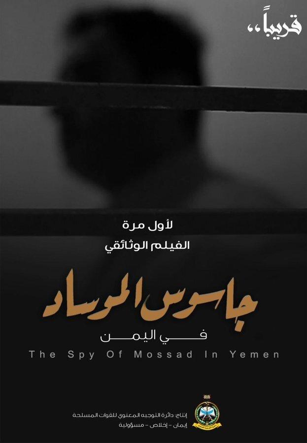 Documentary to expose Zionists' intervention in Yemen: Spox