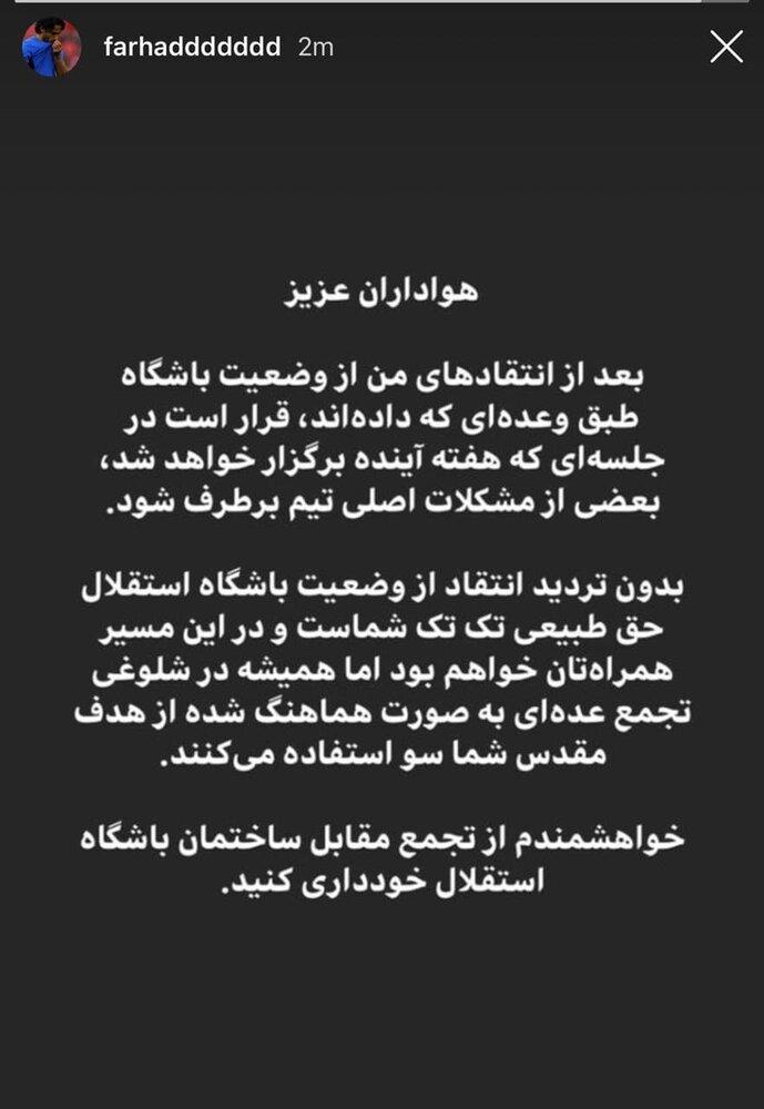 3792279 - درخواست مجیدی از هواداران استقلال/ وعده بهتر شدن پس از نشست مهم
