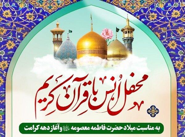 محفل انس با قرآن کریم در حرم حضرت احمد بن موسی(ع) برگزار می شود