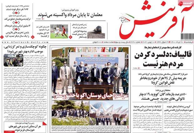 روزنامههای صبح پنجشنبه ۲۰ خرداد ۱۴۰۰