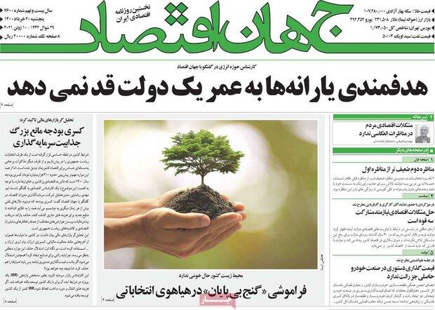 روزنامههای اقتصادی پنجشنبه ۲۰ خرداد ۱۴۰۰