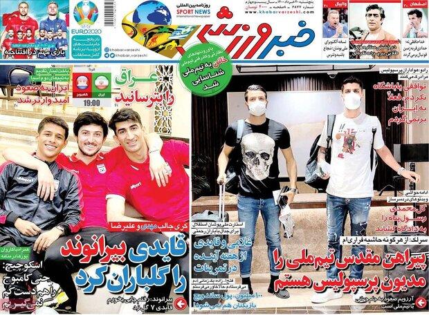 روزنامههای ورزشی پنجشنبه ۲۰ خرداد ۱۴۰۰