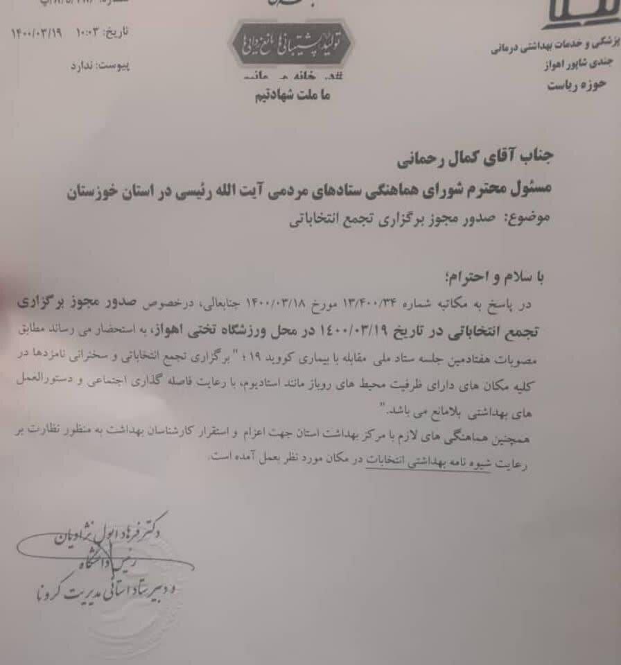 3793269 - تجمع انتخاباتی سید ابراهیم رئیسی در اهواز تخلف قانونی بود؟