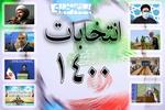 تبوتاب تبلیغات از شوراها تا ریاست جمهوری/ فعالیت ستادهای استانی اوج گرفت