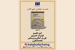 کتاب «شیراز، یک شهر و سی و یک داستان»  نقد میشود