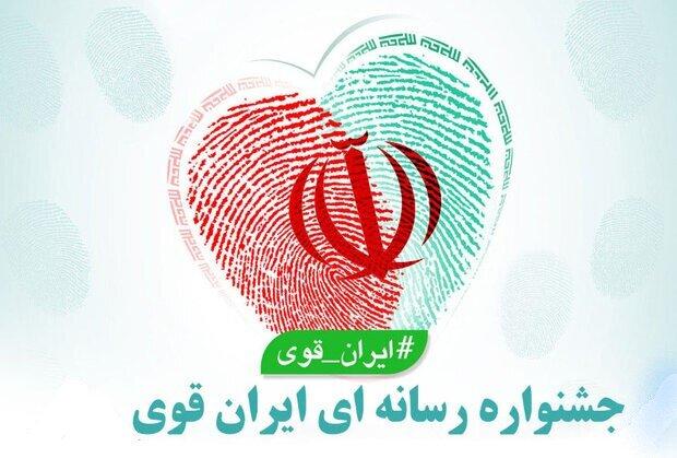 برگزاری جشنواره رسانه ای «ایران قوی» در همدان