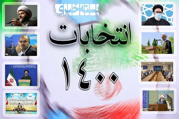 انتخابات،شهر،شوراي،انتخاباتي،الله،استان،كشور،رأي،جمعه،رئيسي، ...