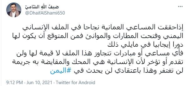 3793683 - هر راهکاری در یمن بدون توجه به موضوعات انسانی فاقد ارزش است