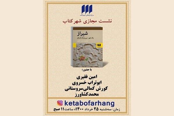 شيراز،شهر،داستان،فقيري،محمد،مجموعه،كتاب،ابوتراب،خسروي،كشاورز ...