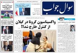 صفحه اول روزنامه های گیلان ۲۲ خرداد ۱۴۰۰