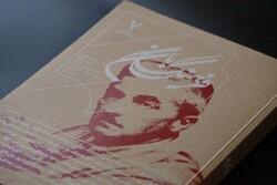 شماره هفتم «فرهنگبان» ویژهنامه ویلیام فاکنر منتشر شد