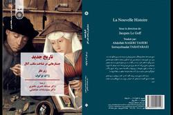 «تاریخ جدید؛ جستارهایی در شناخت مکتب آنال» منتشر شد