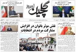صفحه اول روزنامه های گیلان ۲۳ خرداد ۱۴۰۰