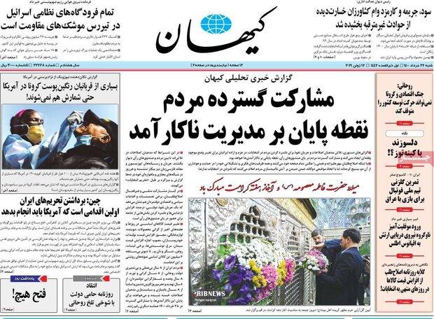 روزنامههای صبح  شنبه ۲۲ خرداد ۱۴۰۰