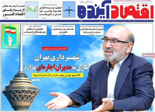 روزنامههای اقتصادی شنبه ۲۲ خرداد ۱۴۰۰