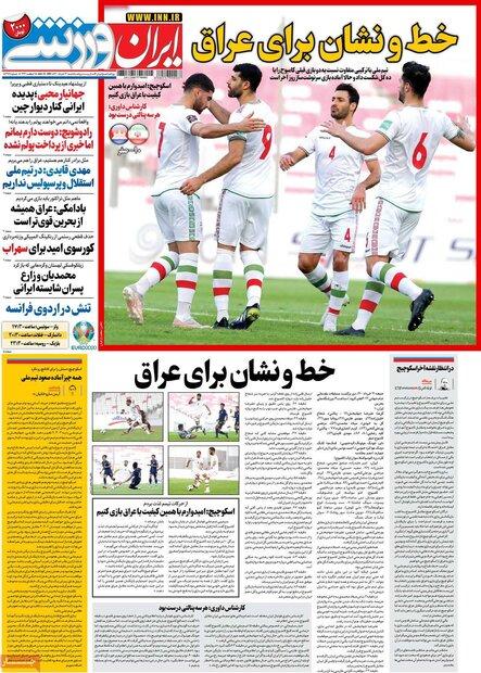 روزنامههای ورزشی شنبه ۲۲ خرداد ۱۴۰۰