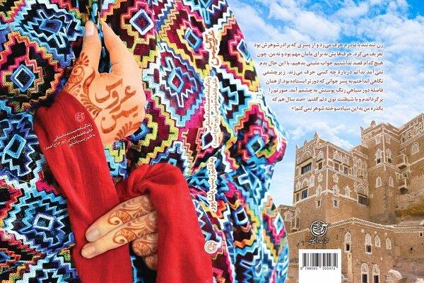 """إصدار كتاب """"عروس اليمن"""" للكاتبة الإيرانية """"زينب باشابور"""""""