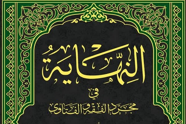 السلام،مؤسسه،هادي،امام،كتاب،قادري،تصحيح،شيخ،الاسلام،پژوهشي،ق ...