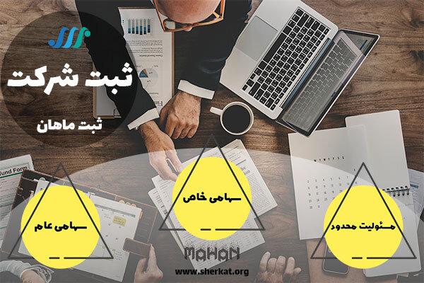 ثبت شرکت و ثبت برند آنلاین با ثبت ماهان